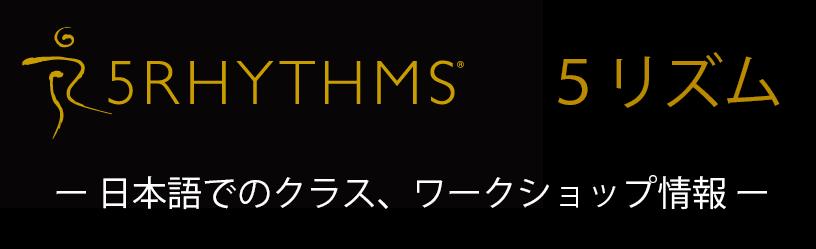 5Rhythms® 5リズム